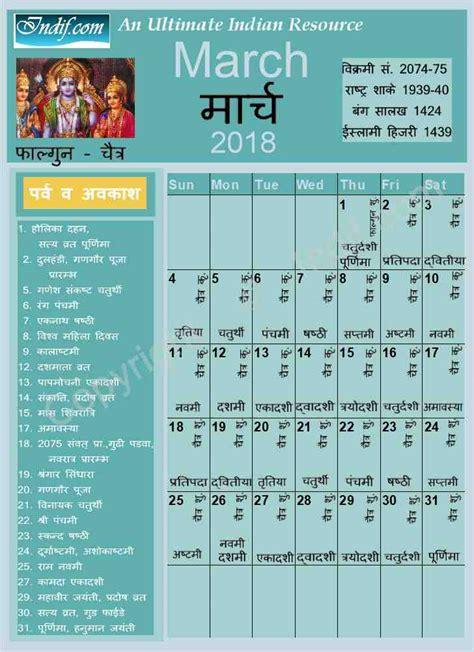 hindu calendar    tithi   calendar printable  holidays list