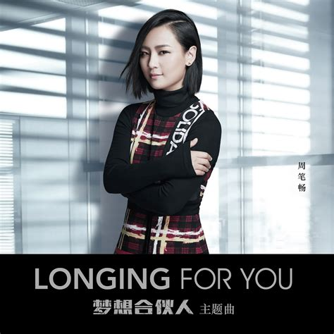 Single And Mba by Longing For You From Quot Mba Partners Quot Theme Song Single