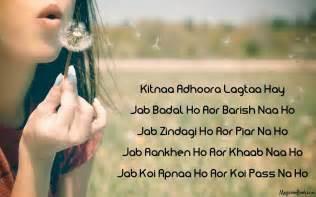 image with sayri hindi shayari dosti in english love romantic image sms