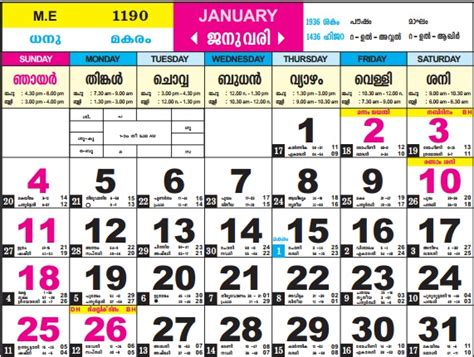 Calendar 2017 Pdf Malayalam Malayalam Calendar 2017 Mallulink