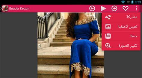 gnader katifa 2016 applications android sur google play gnader dar 2016 newhairstylesformen2014 com