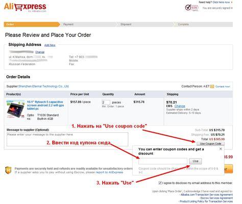 aliexpress code список свежих купонов aliexpress алиэкспресс