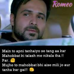 heart touching hindi lines for her   mastimaster