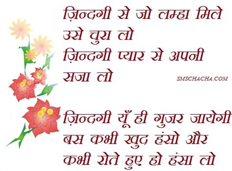 biography of facebook in hindi best life shayari facebook share picture