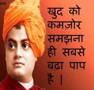 biography in vivekanand in hindi 30 best swami vivekananda quotes in hindi स व म