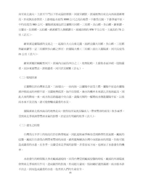 black news page 36 of 85 for us by us http ibook ltcvs ilc edu tw books a0168 5 羅商專題製作叢刊第4期 2012 05