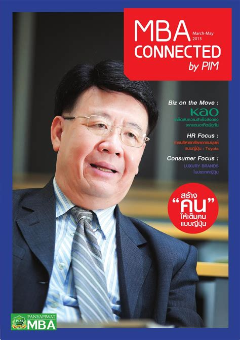 Pim Mba by 06 Mba Connected By Pim Publication Issuu