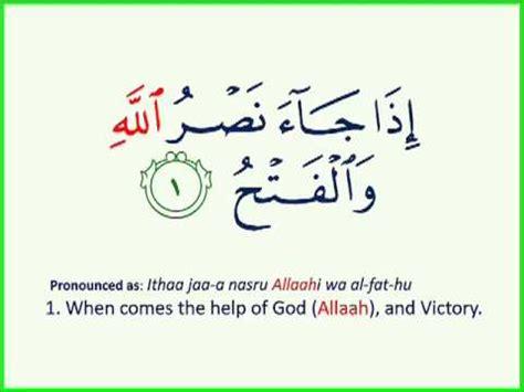 surat al nasr 110 surah al nasr سورة النصر بصوت الشيخ سعد الغامدي