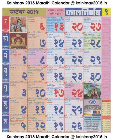 2015 calendar on pinterest 48 pins september 2015 marathi kalnirnay calendar projects to