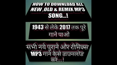 a to z all mp3 song com how to download all new old remix mp3 song a to z