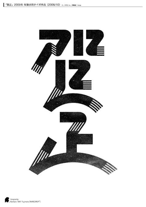 typography japanese baubauhaus