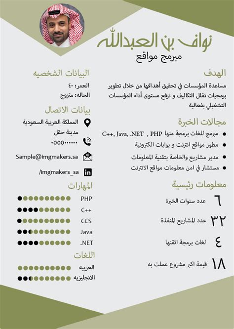 cv template word in arabic entry 9 by nesmaelnomrosy for i need to buy 10