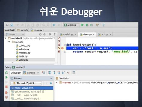 django tutorial with pycharm django개발은 pycharm에서