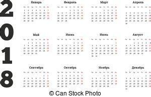 Lithuania Calendrier 2018 2018 Calendar Clipart Vector And Illustration 485 2018