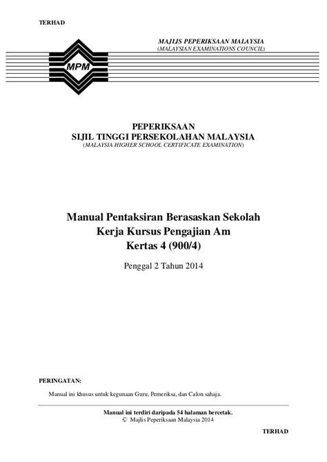 skrip contoh pbs pengajian am 2015 manual kerja kursus pbs pengajian am p2 2014