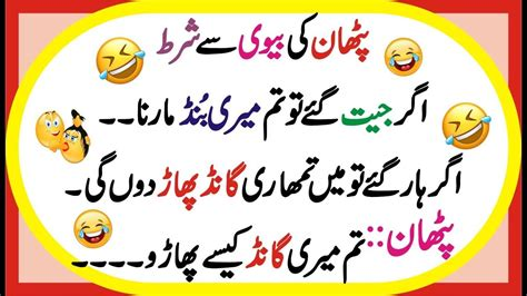 New Summer Syari pathan amazing and gande jokes lateefe 2017 in urdu husband vs jokes