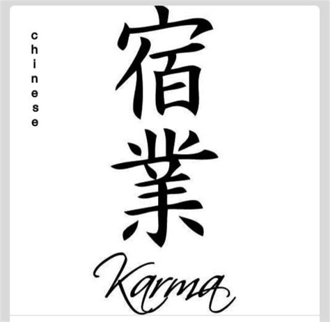 karma symbol tattoo designs karma tattoos karma