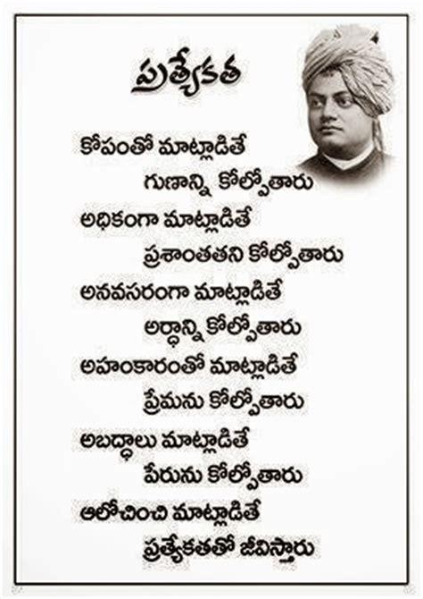 abraham lincoln biography pdf in telugu swami vivekananda quotes in telugu quotesgram