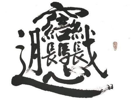 chinese character biang chiński znak biang biang język chiński blunatik