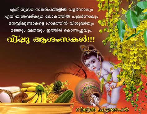 vishu greetings vishu scraps and e cards for orkut