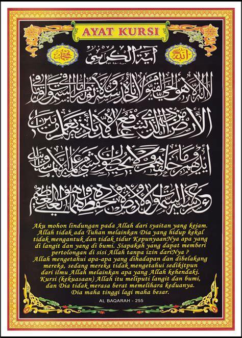 Poster 3d Kaligrafi Islam Syahadat 3d109 Size 38 X 58 Cm gambar kaligrafi ayat kursi moslem shop 4479 gambar islam di rebanas rebanas