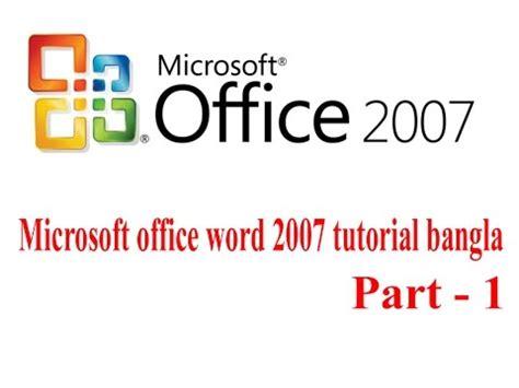 autocad 2007 tutorial pdf bangla microsoft office word 2007 tutorial bangla ম ইক র সফট
