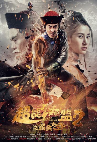 film china video super eunuch 2 2016 china film cast chinese movie