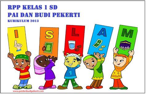 Pai Budi Pekerti Smk 2 K13n rpp agama islam kelas 3 sd semester 2 rpp pai kelas rpp