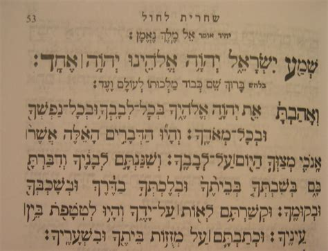 the prayer testo file the prayer shema yisroel from the siddur png