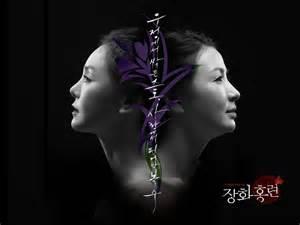 film korea obsessed full movie love and obsession korean drama 2009 장화홍련