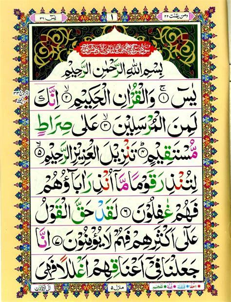 background yasin surah yasin large print rose scented indo pak script