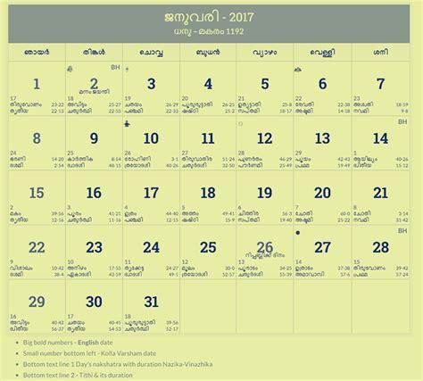 Calendar 2017 December Malayalam Malayalam Calendar January 2017 2017 Calendar Printable