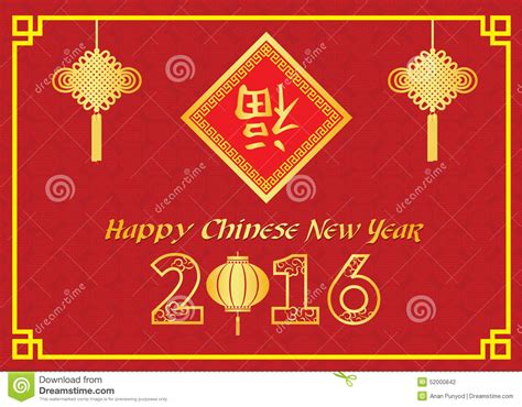 new year 2016 cards australia happy new year 2016 card is lanterns lucky rope