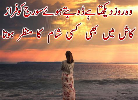 Faraza Syar I ahmad faraz poetry best urdu poetry images and wallpapers