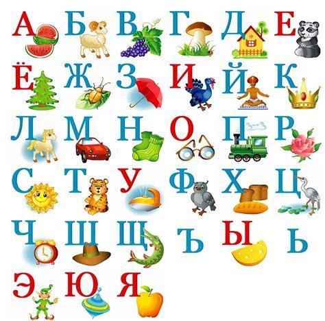 printable ukrainian alphabet русский алфавит без озвучки youtube