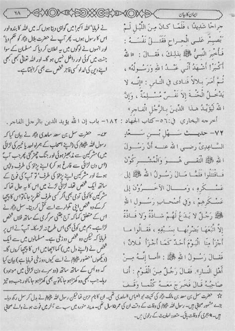 bukhari sharif in hindi hadits bukhari jin