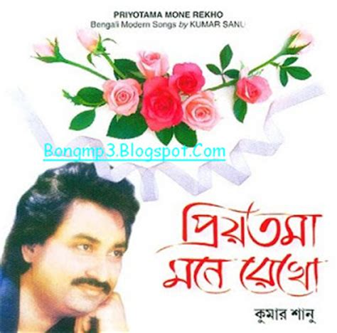 download mp3 album of kumar sanu quot priyotoma quot priyotoma mone rekho by kumar sanu best of