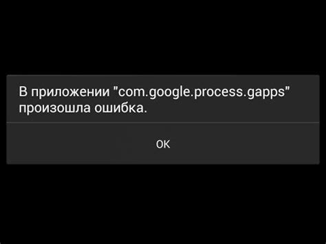 process gapps apk в приложении process gapps произошла ошибка how to save money and do it yourself
