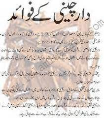 loss sexual in urdu picture 7