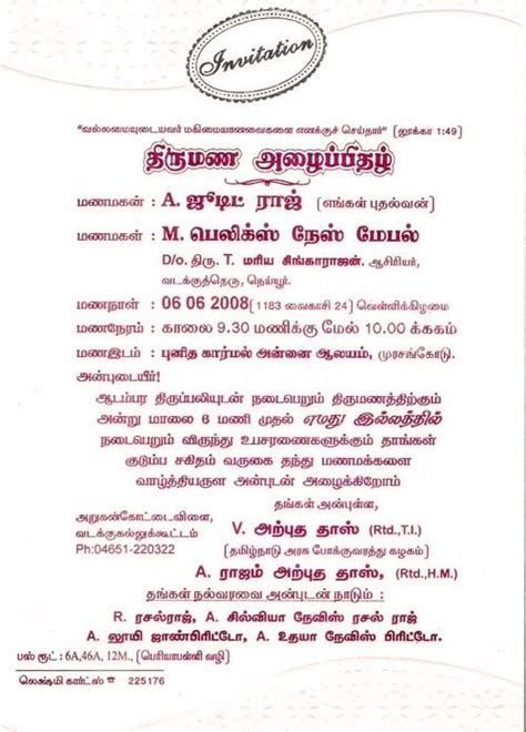 Wedding Message Font by 8 Best Wedding Invitation Wording In Tamil Font Images On