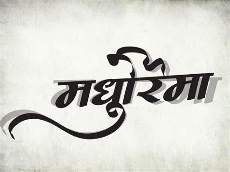 Decorative Marathi Fonts by Ams Manoja Indiafont Calligraphy Fonts