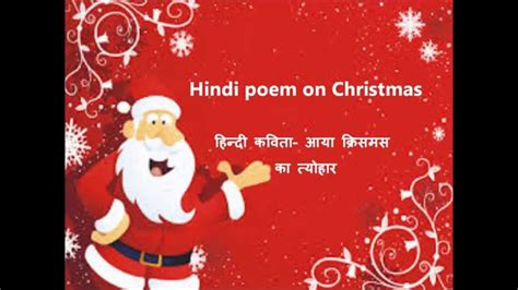 christmas ki poem in hind in images poem on