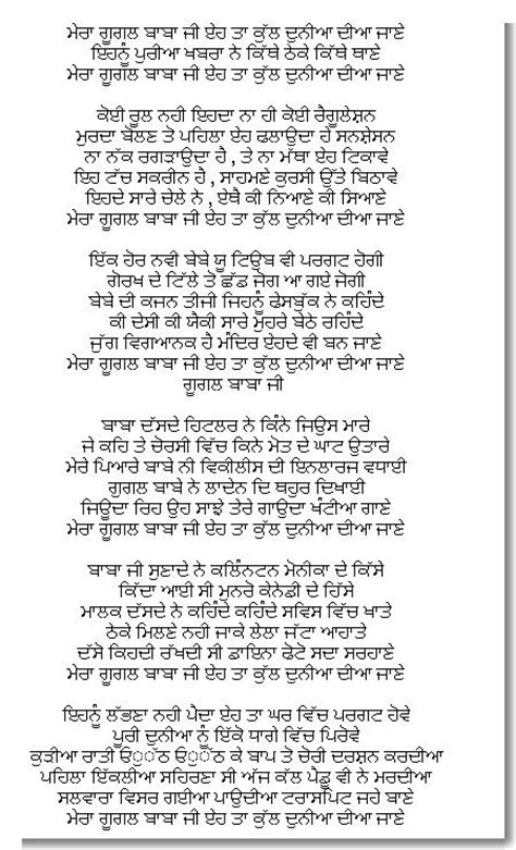 Babbu Maan's Talaash Album All Songs Lyrics [Punjabi Font