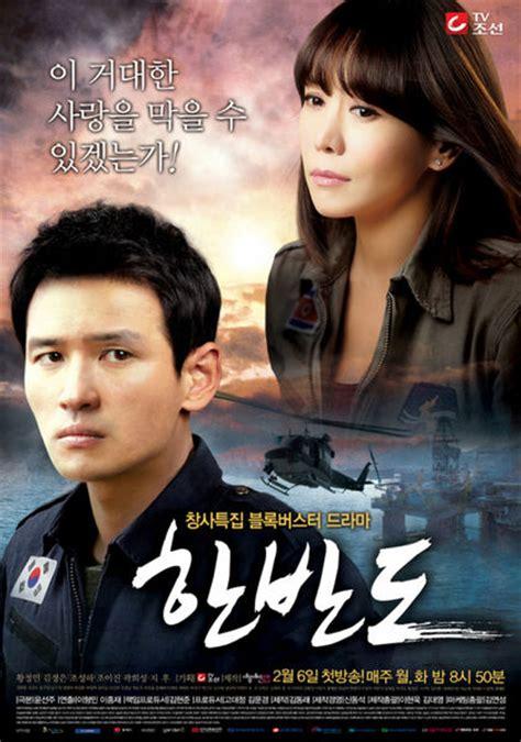 drama fans org index korean drama korean peninsula korean drama episodes english sub online