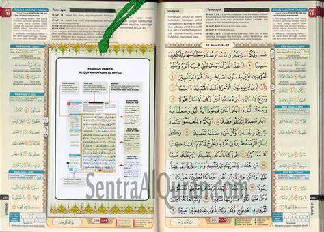 Al Quran Al Hafidz alquran hafalan cordoba al hafidz