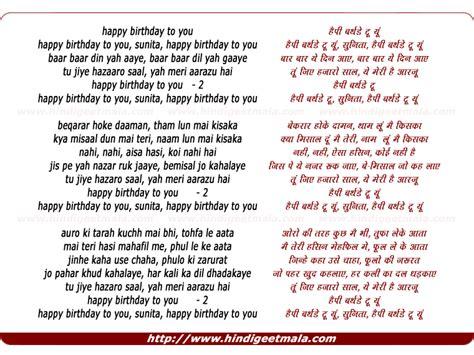 hindi birthday songs happy birthday to you baar baar din yah aaye ह प प