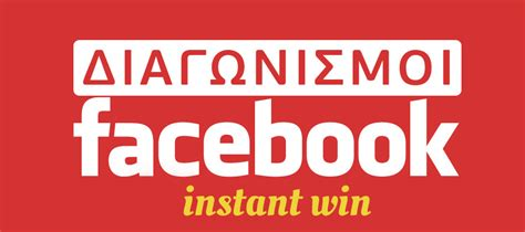 Facebook Instant Win - instant win διαγωνισμός facebook web seo greece