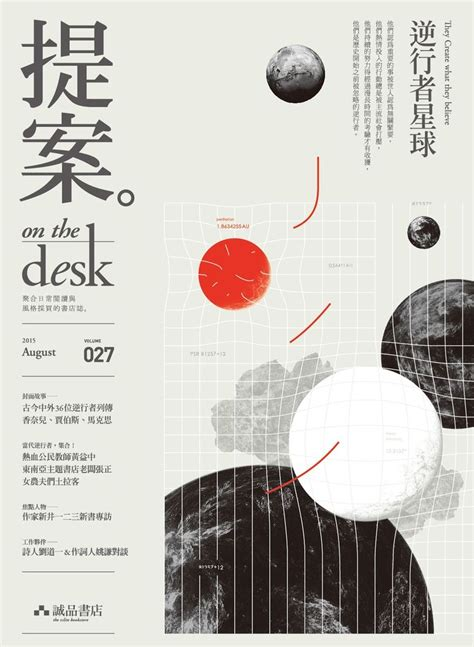 chinese graphic design layout 3445 best posters images on pinterest graphic design