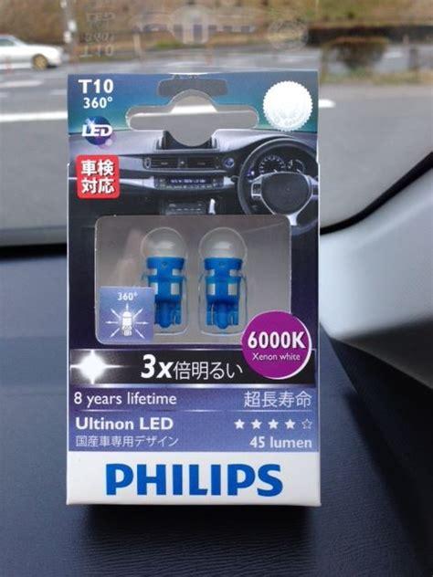 Philips Ultinon Led T10 philips philips ultinon led t10 360 176 6000k xenon white ヴェルファイアハイブリッド トヨタ パーツレビュー 株 neoneo みんカラ