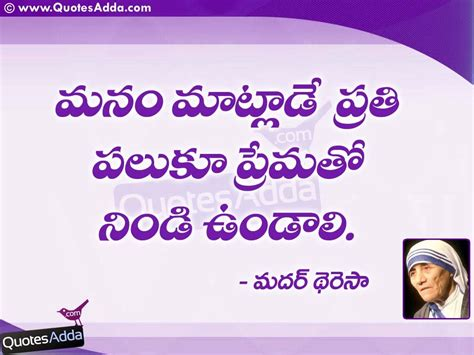 mother teresa biography telugu language mother teresa best thoughts in telugu about love